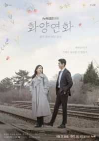 Download Drama Korea When My Love Blooms (2020) Subtitle Indonesia