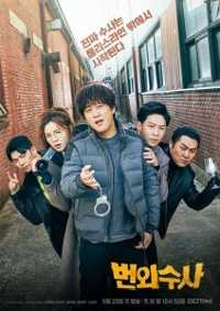 Download Drama Korea Team Bulldog: Off-Duty Investigation (2020) Subtitle Indonesia