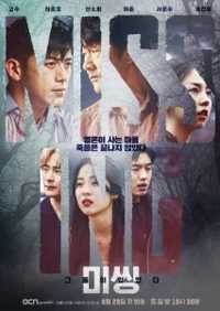 Download Drama Korea Missing: The Other Side (2020) Subtitle Indonesia