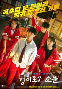 Download Drama Korea The Uncanny Counter (2020) Subtitle Indonesia