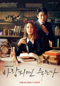 Download Drama Korea Cheat on Me, If You Can (2020) Subtitle Indonesia