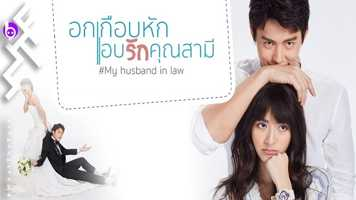 Download Drama Thailand My Husband In Law (2020) Subtitle Indonesia