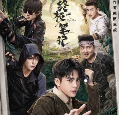 Download Drama China Ultimate Note (2020) Subtitle Indonesia