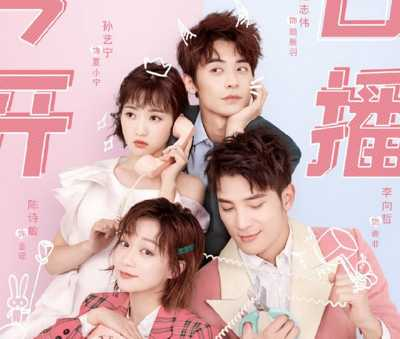 Download Drama China You Are So Sweet (2020) Subtitle Indonesia