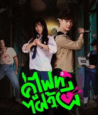 Download Drama Thailand Let's Fight Ghost (2021) Subtitle Indonesia